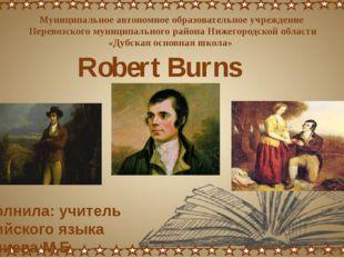 Robert Burns Выполнила: учитель английского языка Джамиева М.Б. Муниципальное