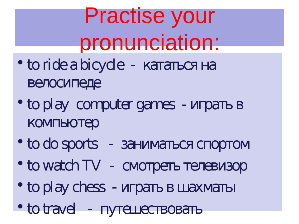 Practise your pronunciation: to ride a bicycle - кататься на велосипеде to pl...