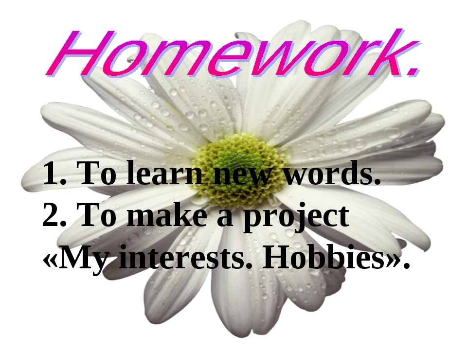 1. To learn new words. 2. To make a project «My interests. Hobbies».