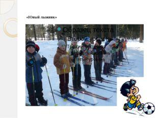 «Юный лыжник»