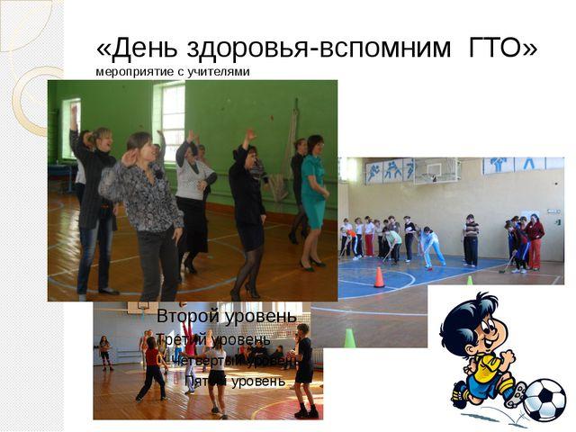 «День здоровья-вспомним ГТО» мероприятие с учителями