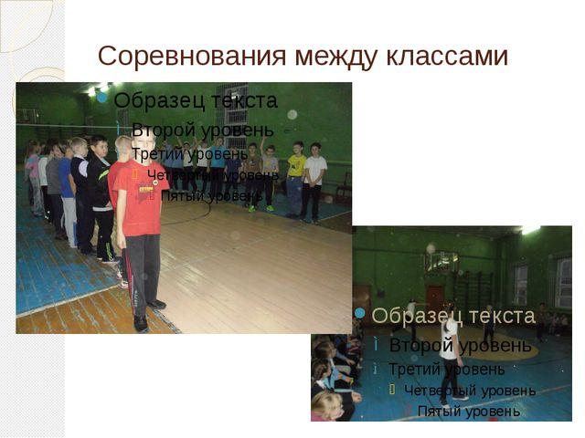 Соревнования между классами