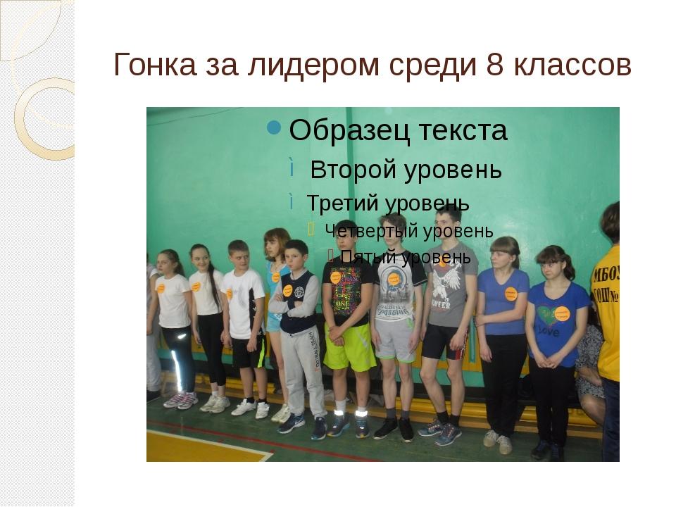 Гонка за лидером среди 8 классов