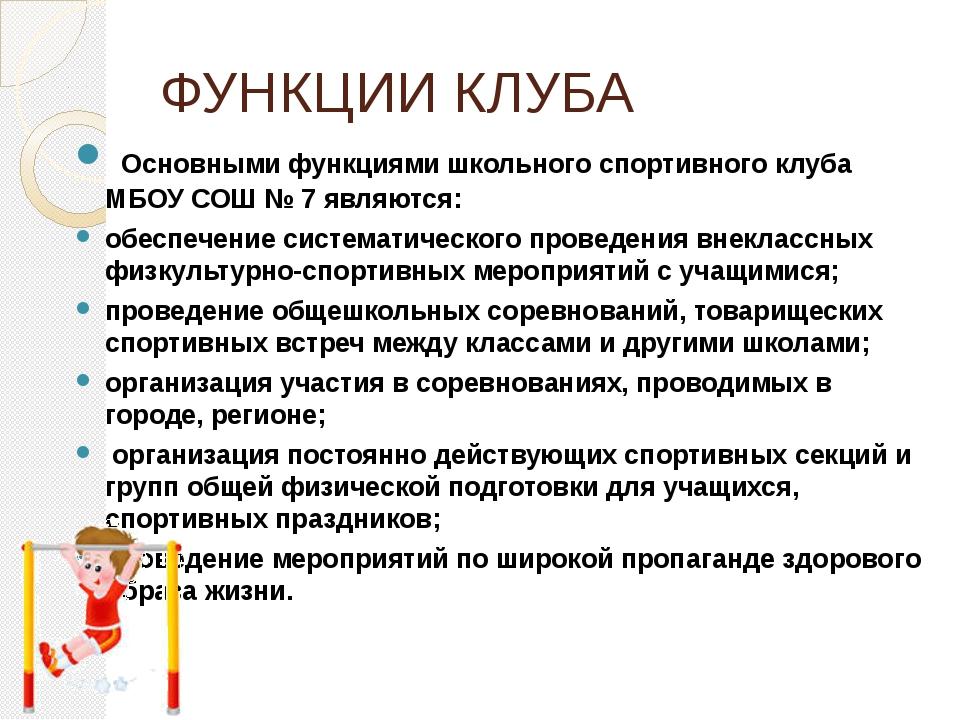 ФУНКЦИИ КЛУБА Основными функциями школьного спортивного клуба МБОУ СОШ № 7 я...