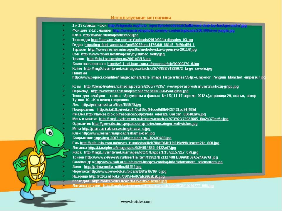 Используемые источники 1 и 13 слайды - фон http://stigmata.ru/photo_report/ph...