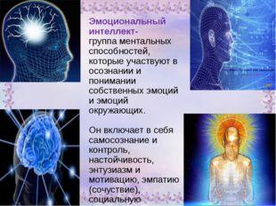 Эмоциональный интеллект- группа ментальных способностей, которые участвуют в