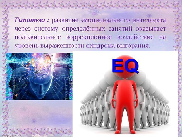 Гипотеза : развитие эмоционального интеллекта через систему определённых заня...