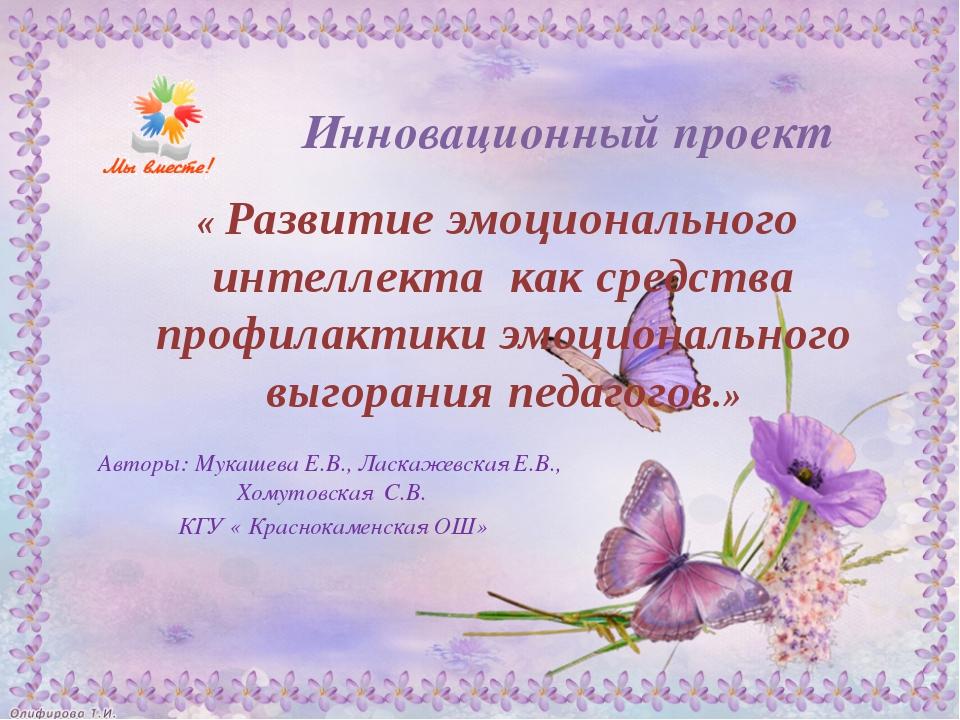 Авторы: Мукашева Е.В., Ласкажевская Е.В., Хомутовская С.В. КГУ « Краснокаменс...