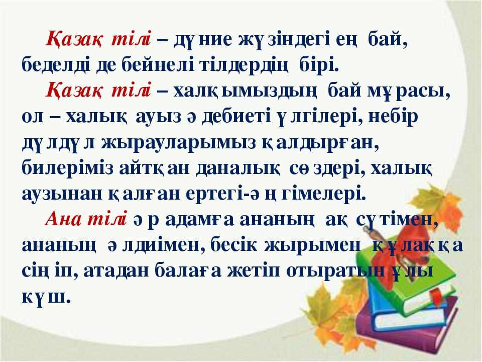 Қазақ тілі – дүние жүзіндегі ең бай, беделді де бейнелі тілдердің бірі. Қаз...