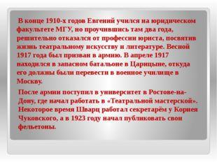 В конце 1910-х годов Евгений учился на юридическом факультете МГУ, но проучи