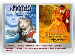 В сказках Е. Шварца мы видим Красную Шапочку, Снежную Королеву, Золушку. Изве