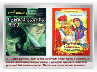 Е. Шварц перепутывает время, включает новых героев в известные сказки, придум