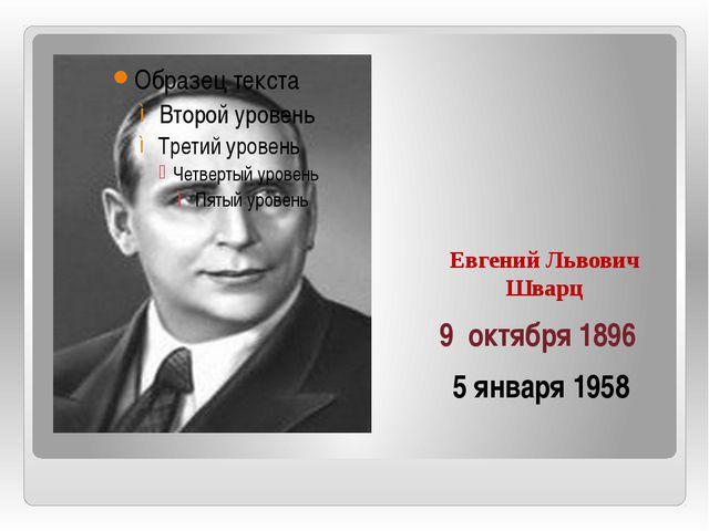Евгений Львович Шварц 9 октября 1896 5 января 1958