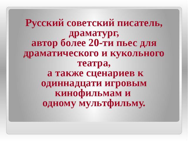 Русский советский писатель, драматург, автор более 20-ти пьес для драматичес...