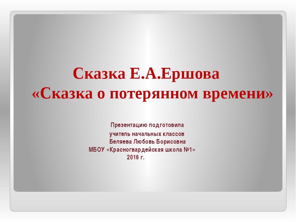 Сказка Е.А.Ершова «Сказка о потерянном времени» Презентацию подготовила учит...