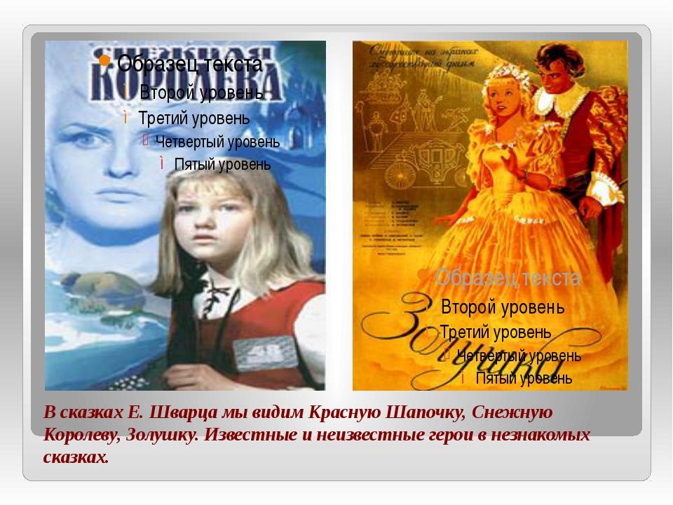 В сказках Е. Шварца мы видим Красную Шапочку, Снежную Королеву, Золушку. Изве...