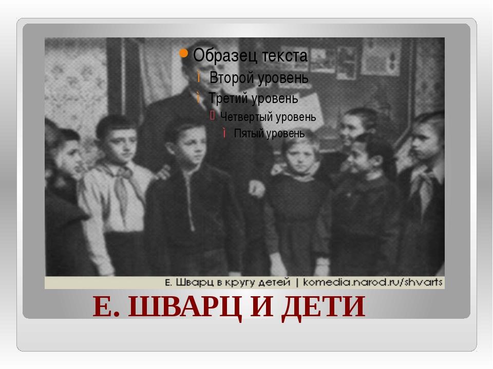Е. ШВАРЦ И ДЕТИ