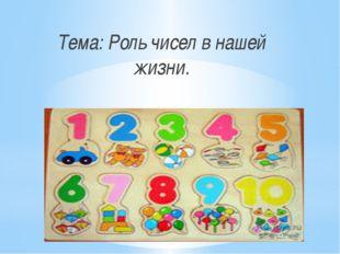 Тема урока: Тема: Роль чисел в нашей жизни.
