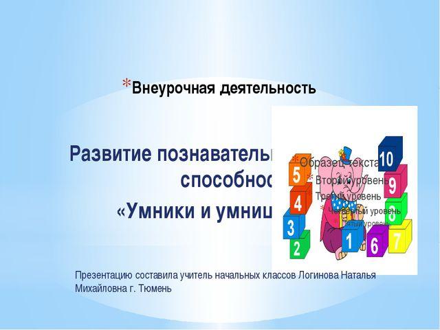 Внеурочная деятельность Развитие познавательных способностей «Умники и умни...