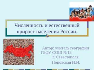 Численность и естественный прирост населения России. Автор: учитель географии
