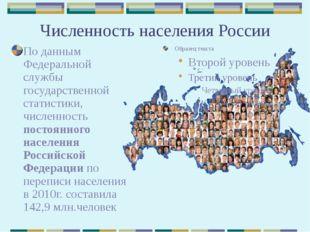 Численность населения России По данным Федеральной службы государственной ста