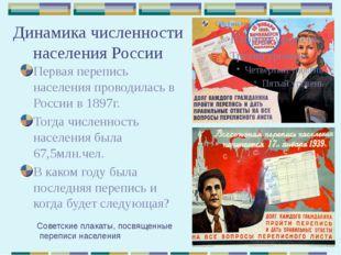 Динамика численности населения России Первая перепись населения проводилась в