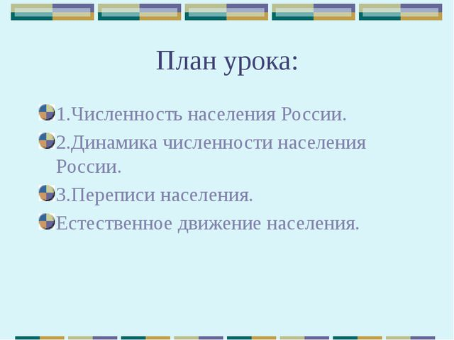 План урока: 1.Численность населения России. 2.Динамика численности населения...