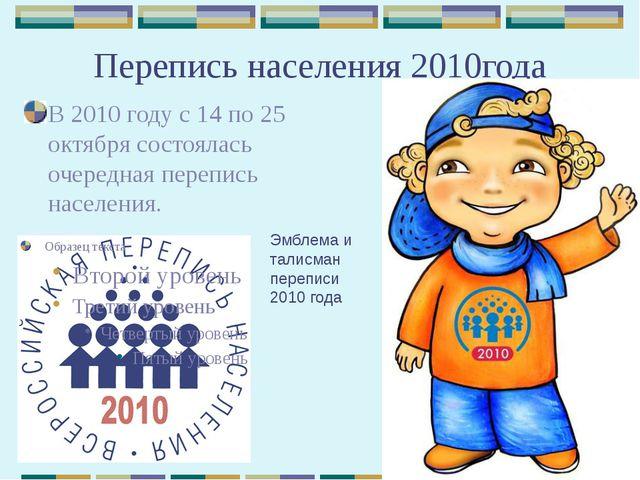 Перепись населения 2010года В 2010 году с 14 по 25 октября состоялась очередн...