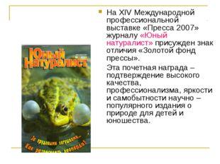 На XIV Международной профессиональной выставке «Пресса 2007» журналу «Юный на