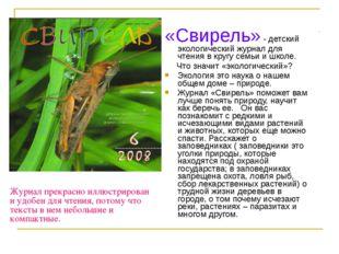 «Свирель» - детский экологический журнал для чтения в кругу семьи и школе. Чт