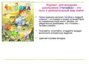 Журнал для младших школьников «Читайка» - это путь в увлекательный мир книг