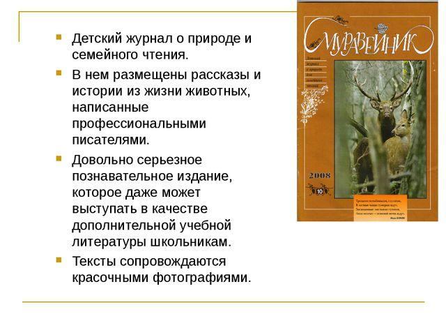 Детский журнал о природе и семейного чтения. В нем размещены рассказы и истор...
