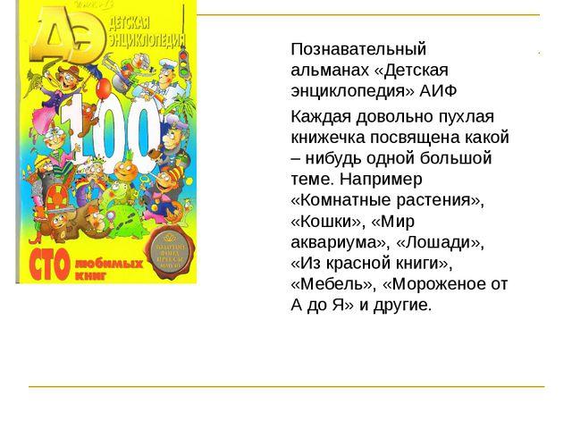 Познавательный альманах «Детская энциклопедия» АИФ Каждая довольно пухлая к...