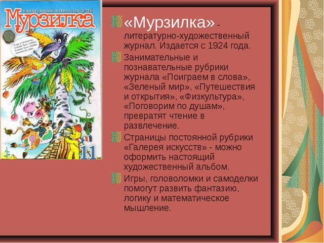 «Мурзилка» - литературно-художественный журнал. Издается с 1924 года. Занимат...