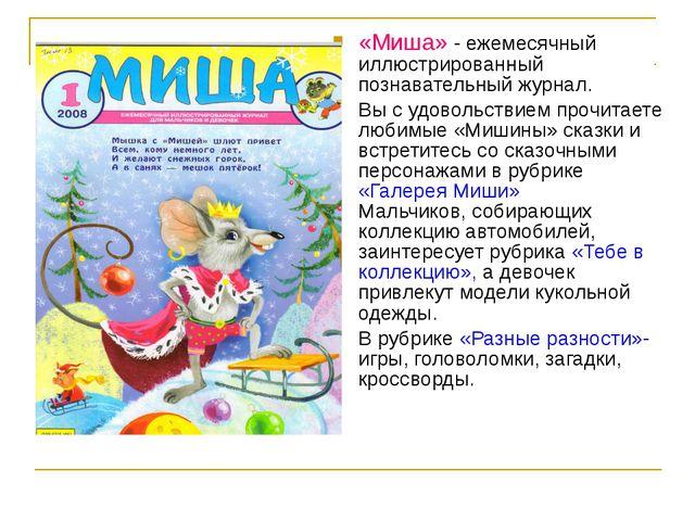 «Миша» - ежемесячный иллюстрированный познавательный журнал. Вы с удовольстви...
