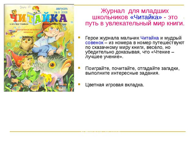 Журнал для младших школьников «Читайка» - это путь в увлекательный мир книг...