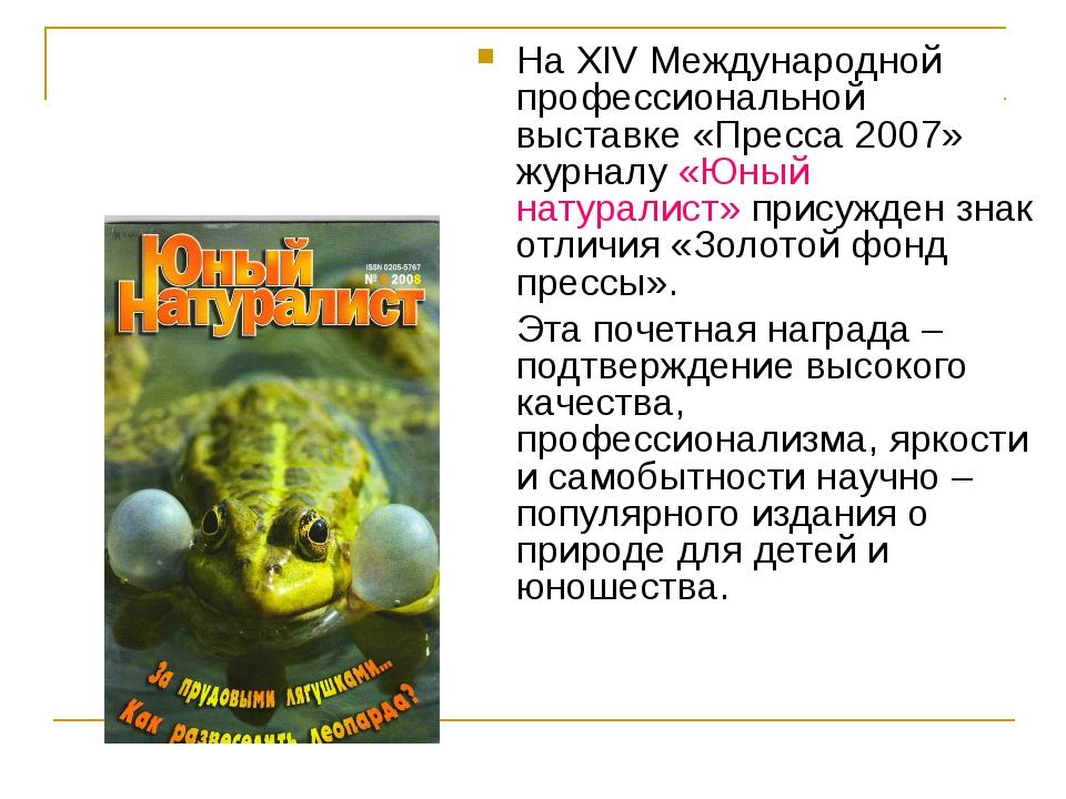 На XIV Международной профессиональной выставке «Пресса 2007» журналу «Юный на...