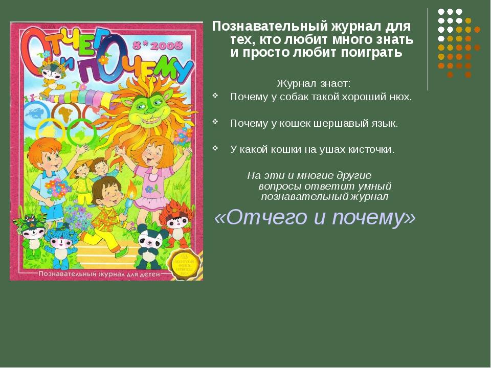 Познавательный журнал для тех, кто любит много знать и просто любит поиграть...
