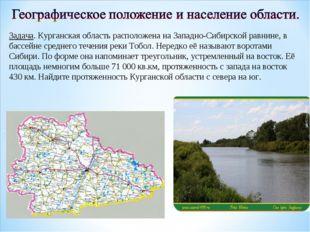 Задача. Курганская область расположена на Западно-Сибирской равнине, в бассей