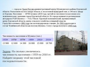 Шуми́ха— город наУрале России административный центрШумихинского района Ку