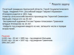 Почетный гражданин Курганской области, Герой Социалистического Труда, Академи