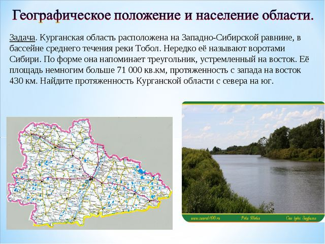 Задача. Курганская область расположена на Западно-Сибирской равнине, в бассей...