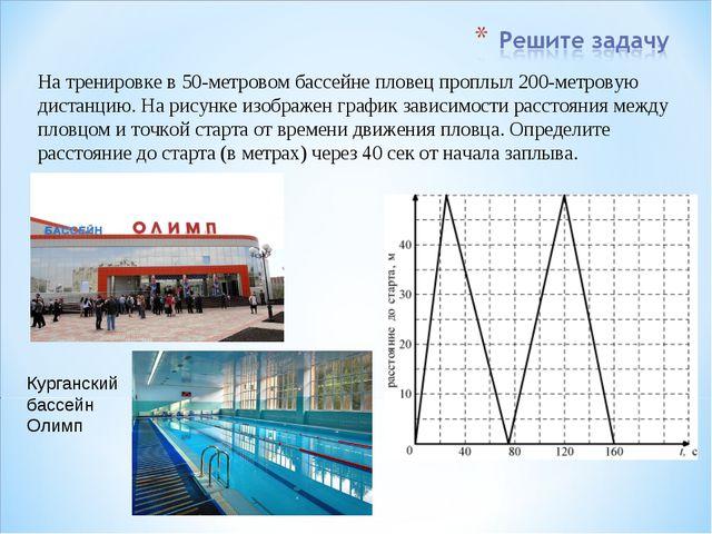 На тренировке в 50-метровом бассейне пловец проплыл 200-метровую дистанцию. Н...
