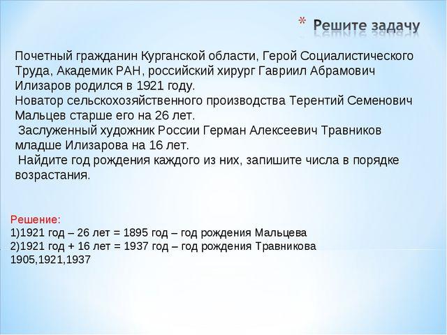 Почетный гражданин Курганской области, Герой Социалистического Труда, Академи...