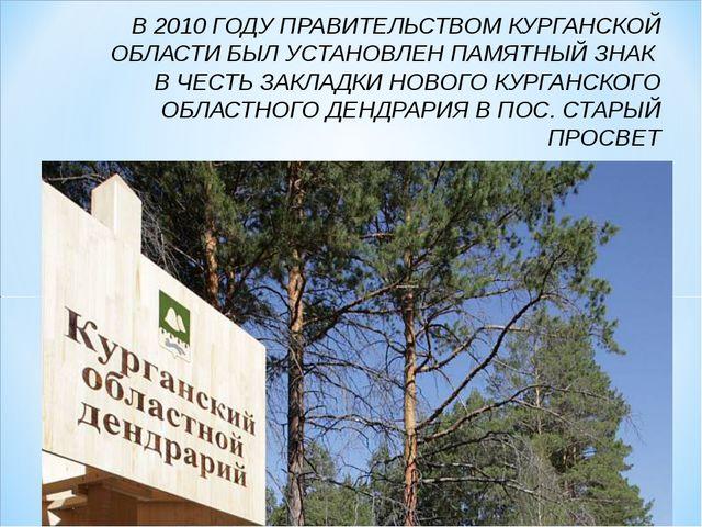 В 2010 ГОДУ ПРАВИТЕЛЬСТВОМ КУРГАНСКОЙ ОБЛАСТИ БЫЛ УСТАНОВЛЕН ПАМЯТНЫЙ ЗНАК В...
