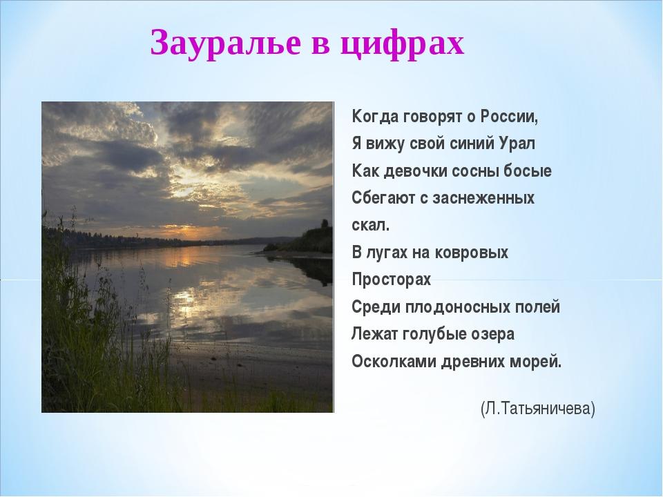 Когда говорят о России, Я вижу свой синий Урал Как девочки сосны босые Сбегаю...