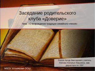 Заседание родительского клуба «Доверие» Попов Артур Викторович, учитель Попо