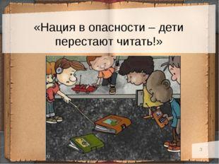 3 «Нация в опасности – дети перестают читать!»