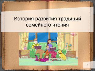 4 История развития традиций семейного чтения