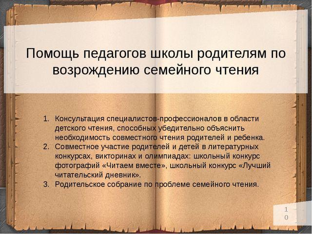10 Помощь педагогов школы родителям по возрождению семейного чтения Консульт...